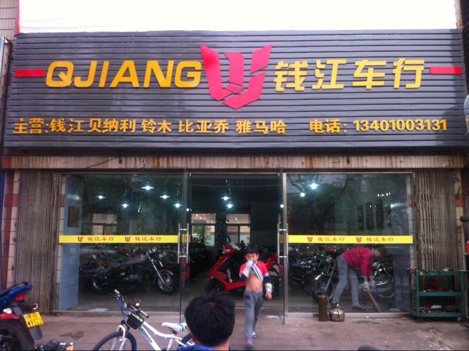 北京天赐明城摩托车销售有限公司